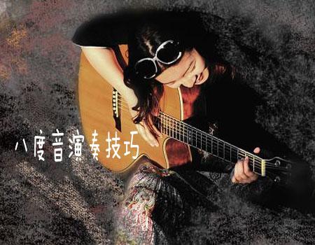 八度音的护弦要领及演奏技巧-吉他知识