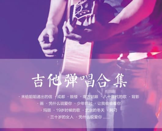 赵雷50首原创歌曲吉他谱/网盘吉他资源链接
